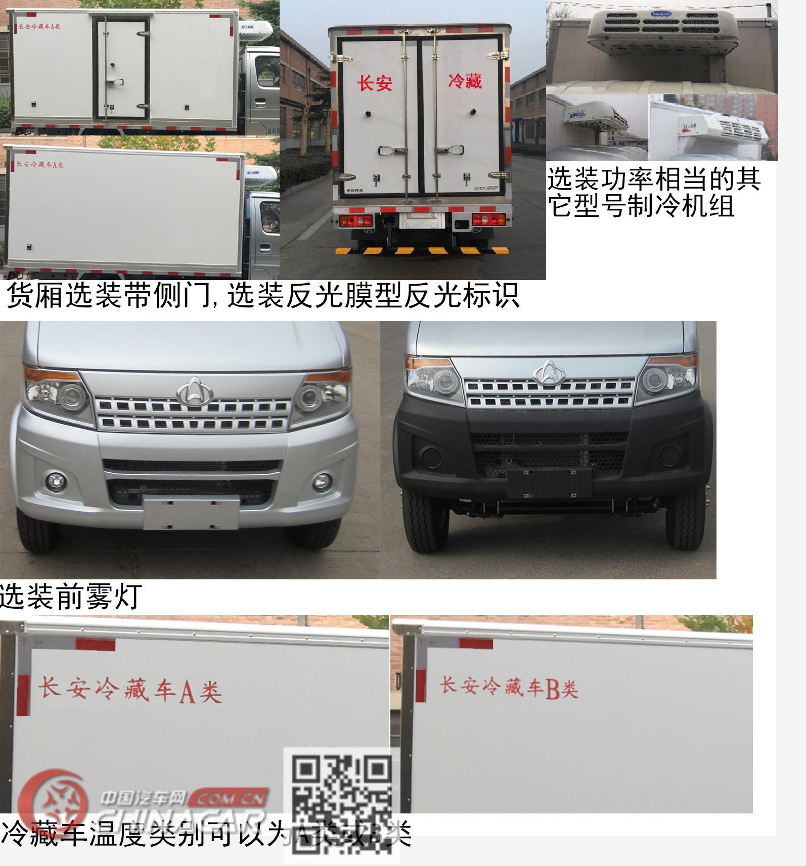 长安牌SC5035XLCDCGB5型冷藏车图片2