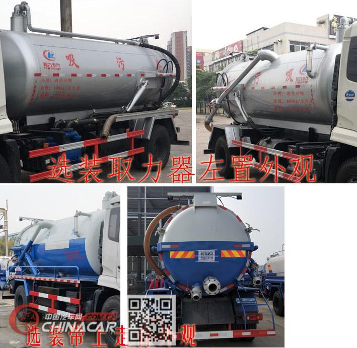 程力威牌CLW5161GXWD5型吸污车图片4