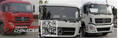 神狐牌HLQ5311TPBD5型平板运输车图片2