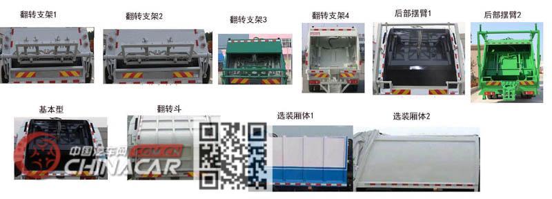 久鼎风牌JDA5160ZYSDF5型压缩式垃圾车图片3