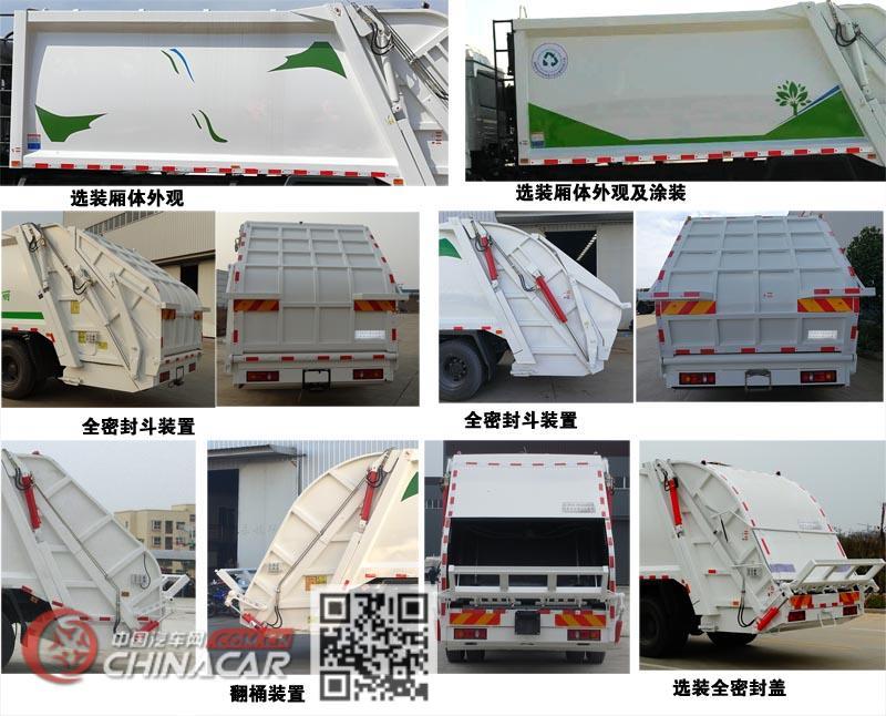 楚胜牌CSC5161ZYSD5型压缩式垃圾车图片4