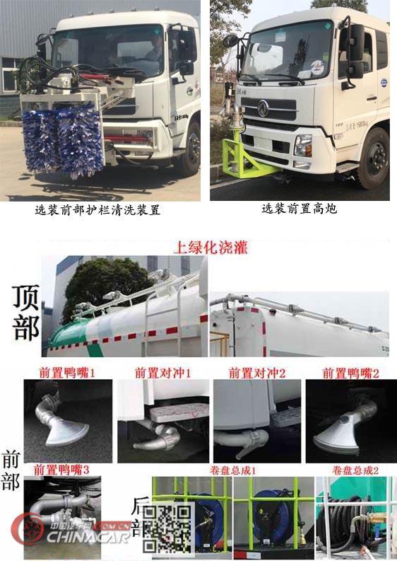 楚胜牌CSC5161GQXDV型清洗车图片3
