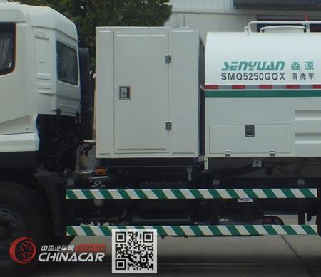森源牌SMQ5250GQX型清洗车图片2