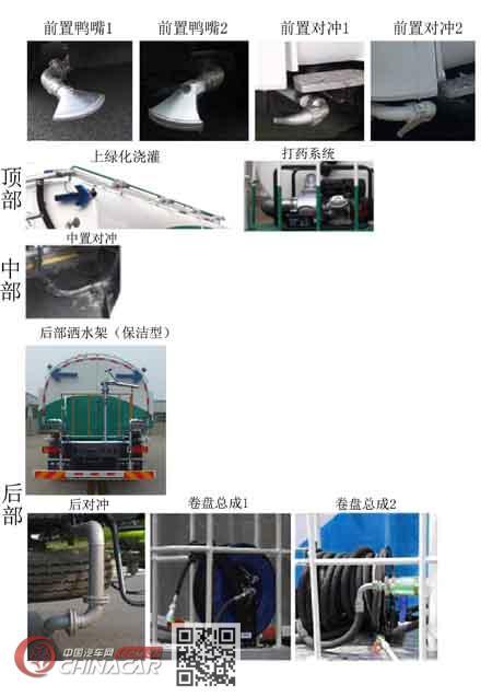 森源牌SMQ5250GQX型清洗车图片3