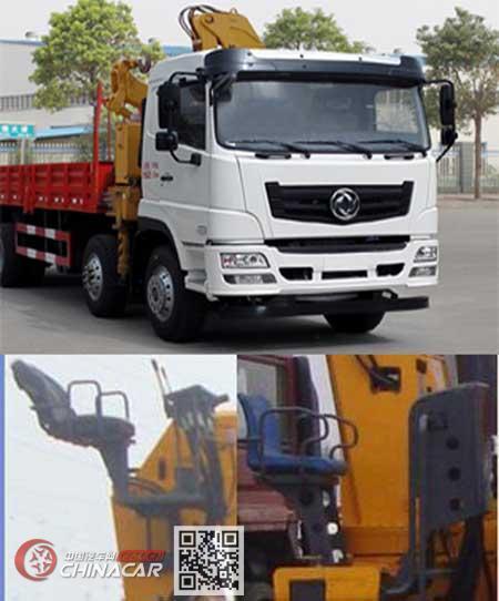 东风牌EQ5311JSQFV型随车起重运输车图片3