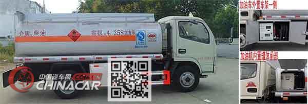 中汽力威牌HLW5071GJY5EQ型加油车图片3