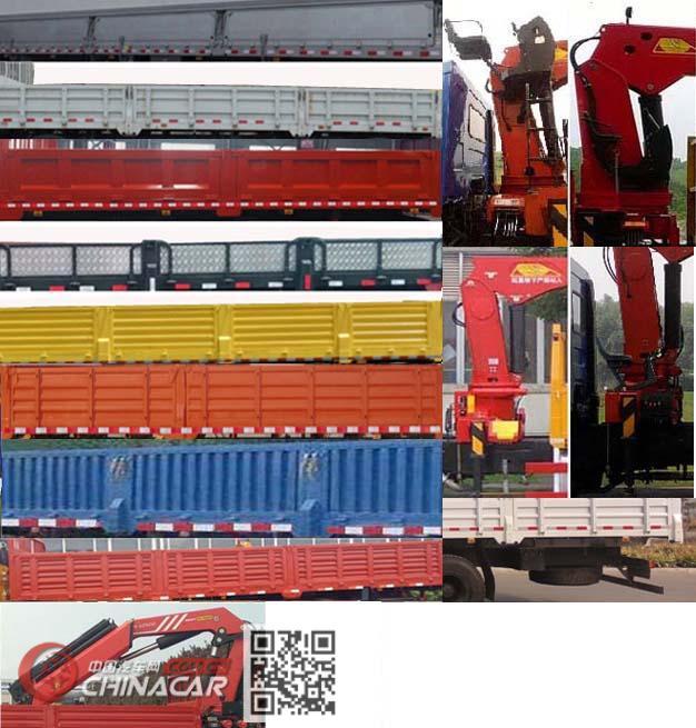 陕汽牌SX5250JSQHB584型随车起重运输车图片4