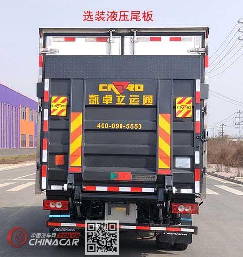 川牧牌CXJ5043XLC型冷藏车图片4