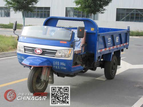 兰驼牌7YP-1750D2型自卸三轮汽车图片1