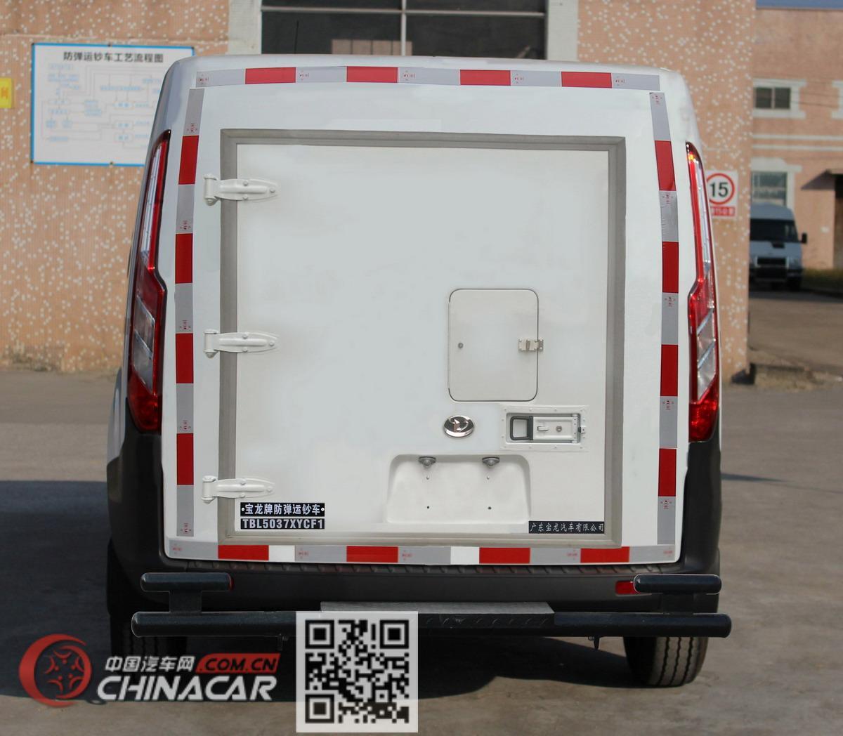 宝龙牌TBL5037XYCF1型防弹运钞车图片3