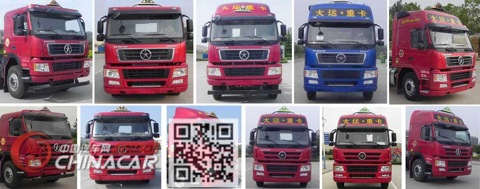 大运牌CGC4250A5DCCE型危险品运输半挂牵引车图片2
