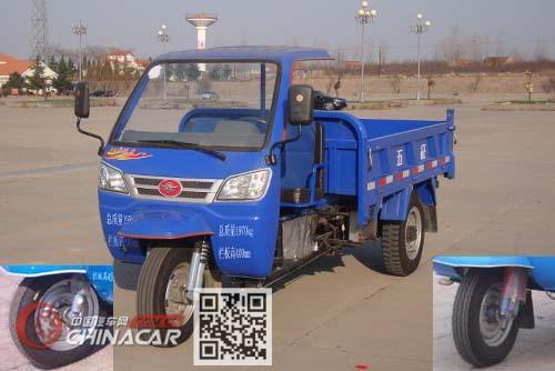 五征牌7YP-1150DJ1型自卸三轮汽车图片2