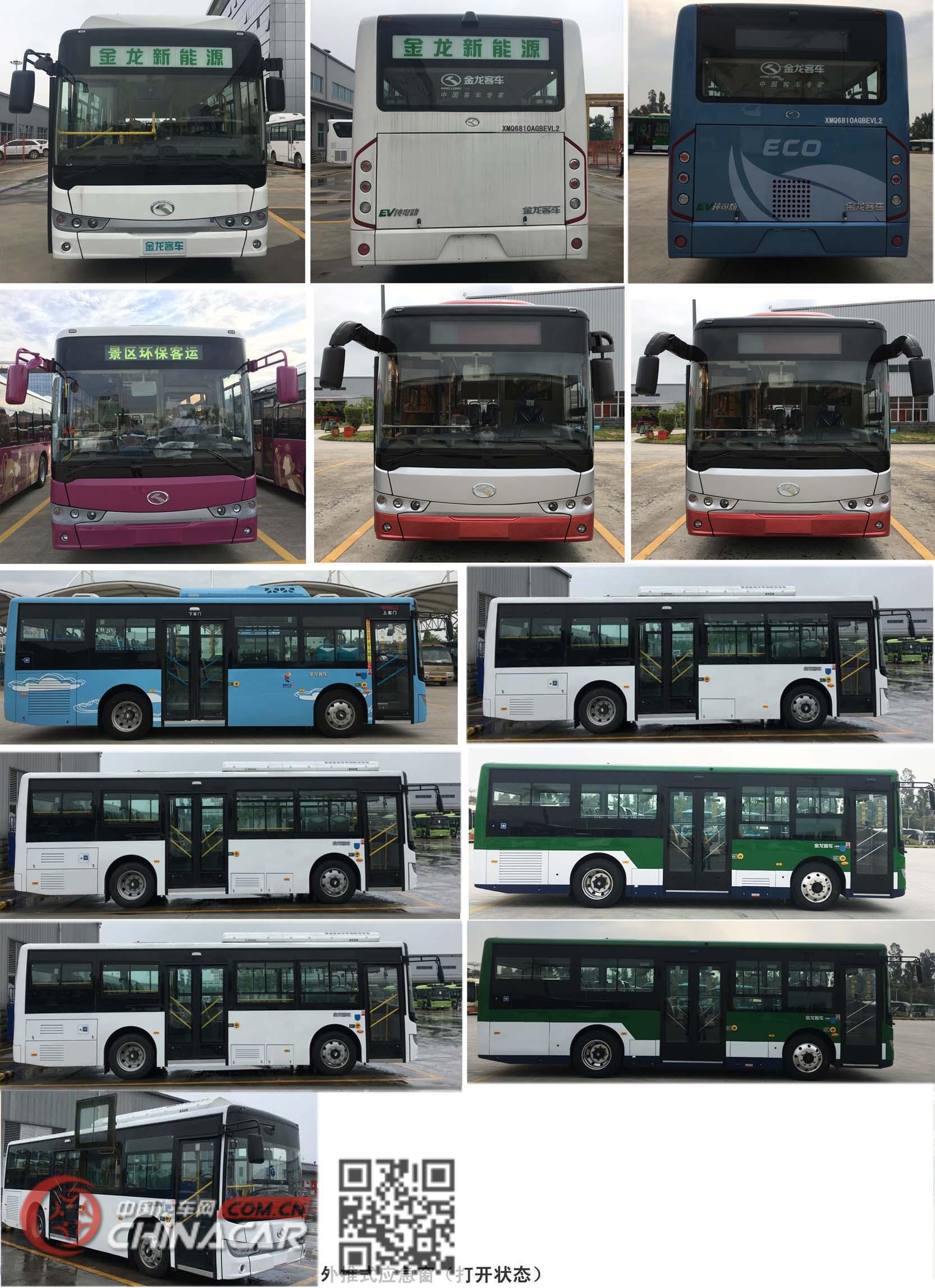 金龙牌XMQ6810AGBEVL2型纯电动城市客车图片2