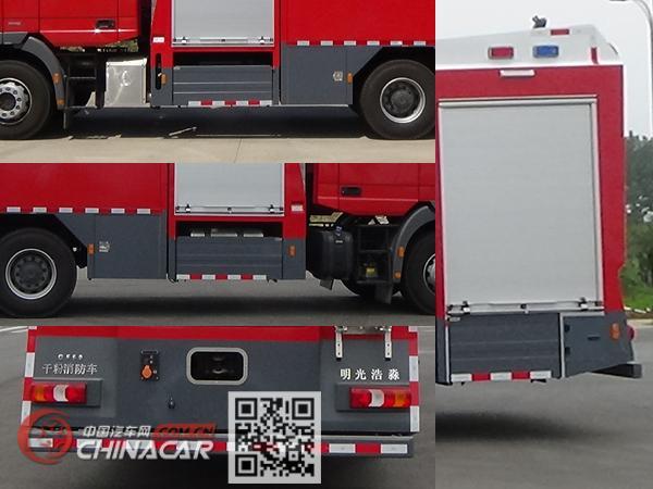 光通牌MX5260GXFGF60型干粉消防车图片3
