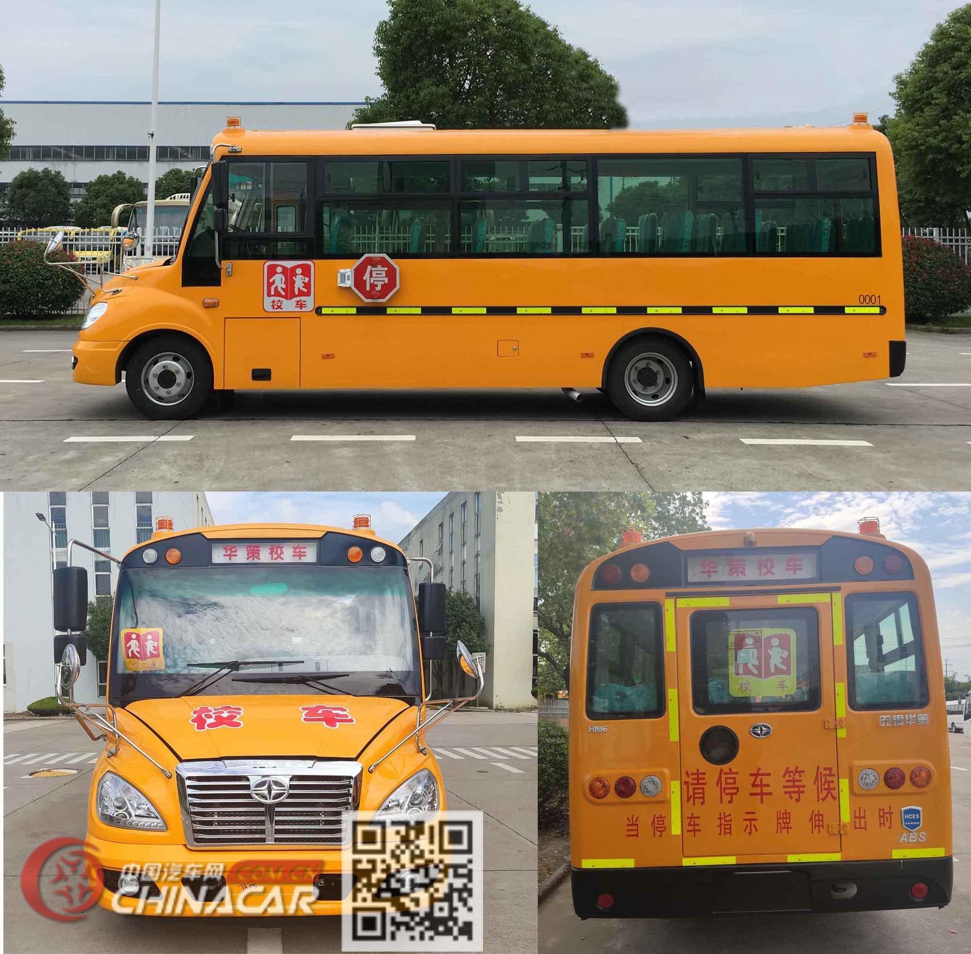 华新牌HM6760XFD5XS型小学生专用校车图片4