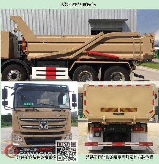 开沃牌XQX5310ZLJBEV1型纯电动自卸式垃圾车图片3