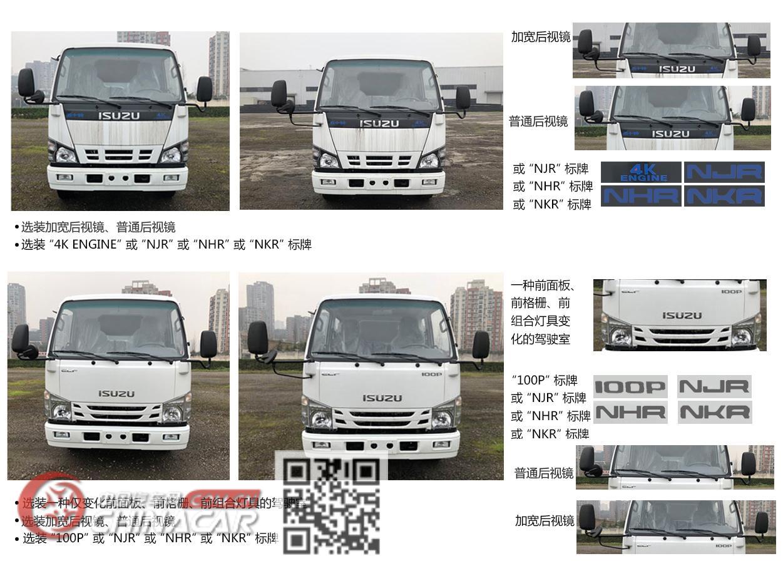 楚胜牌CSC5070JGK6W18型高空作业车图片2