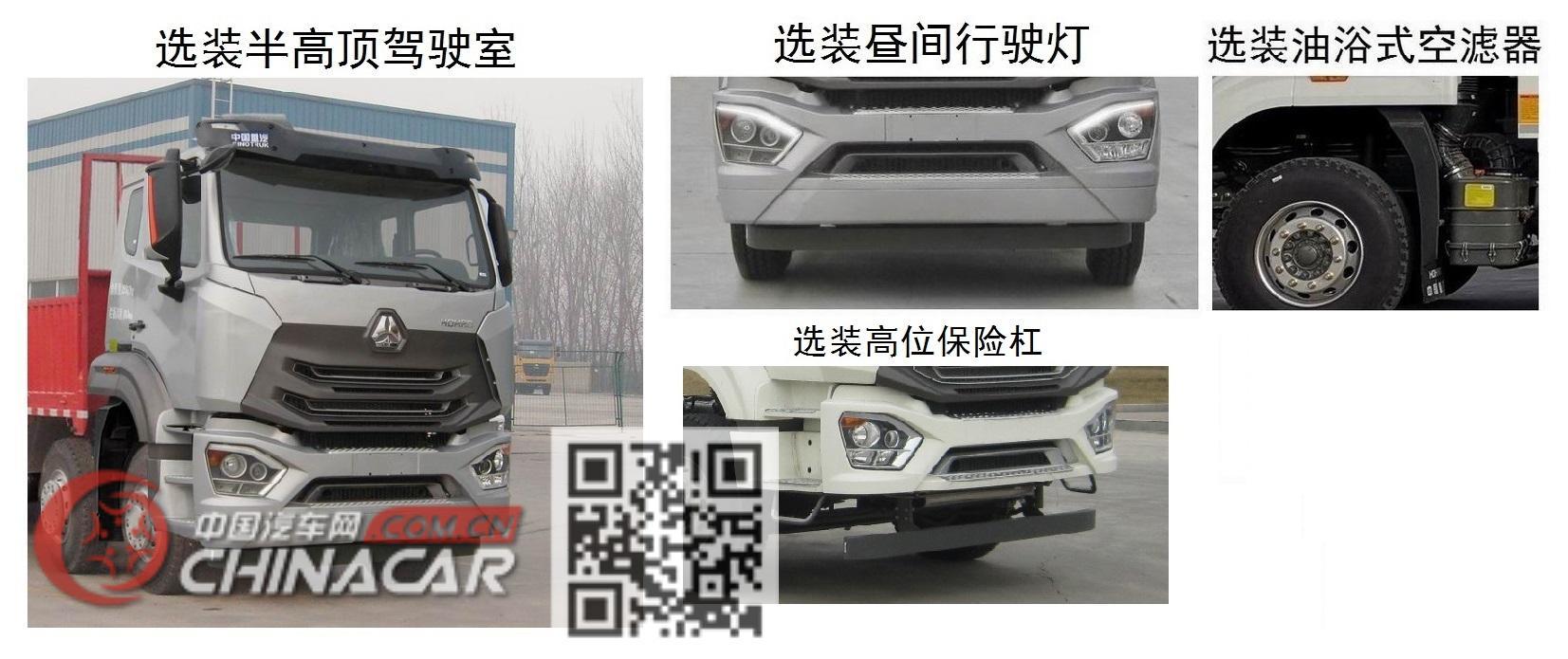 豪瀚牌ZZ1325V4666E1K型载货汽车图片2