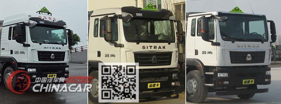 醒狮牌SLS5326GRYZ6型易燃液体罐式运输车图片2