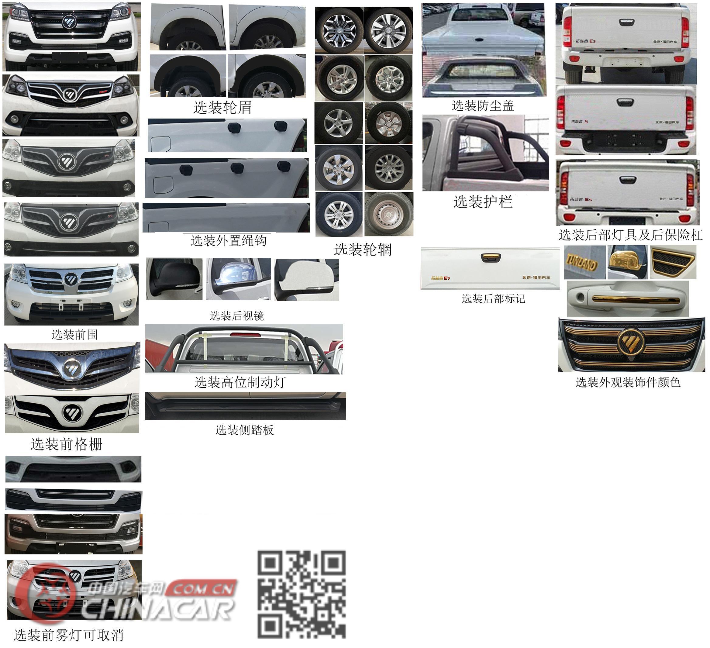 福田牌BJ1037V2MX6-L3型多用途货车图片2