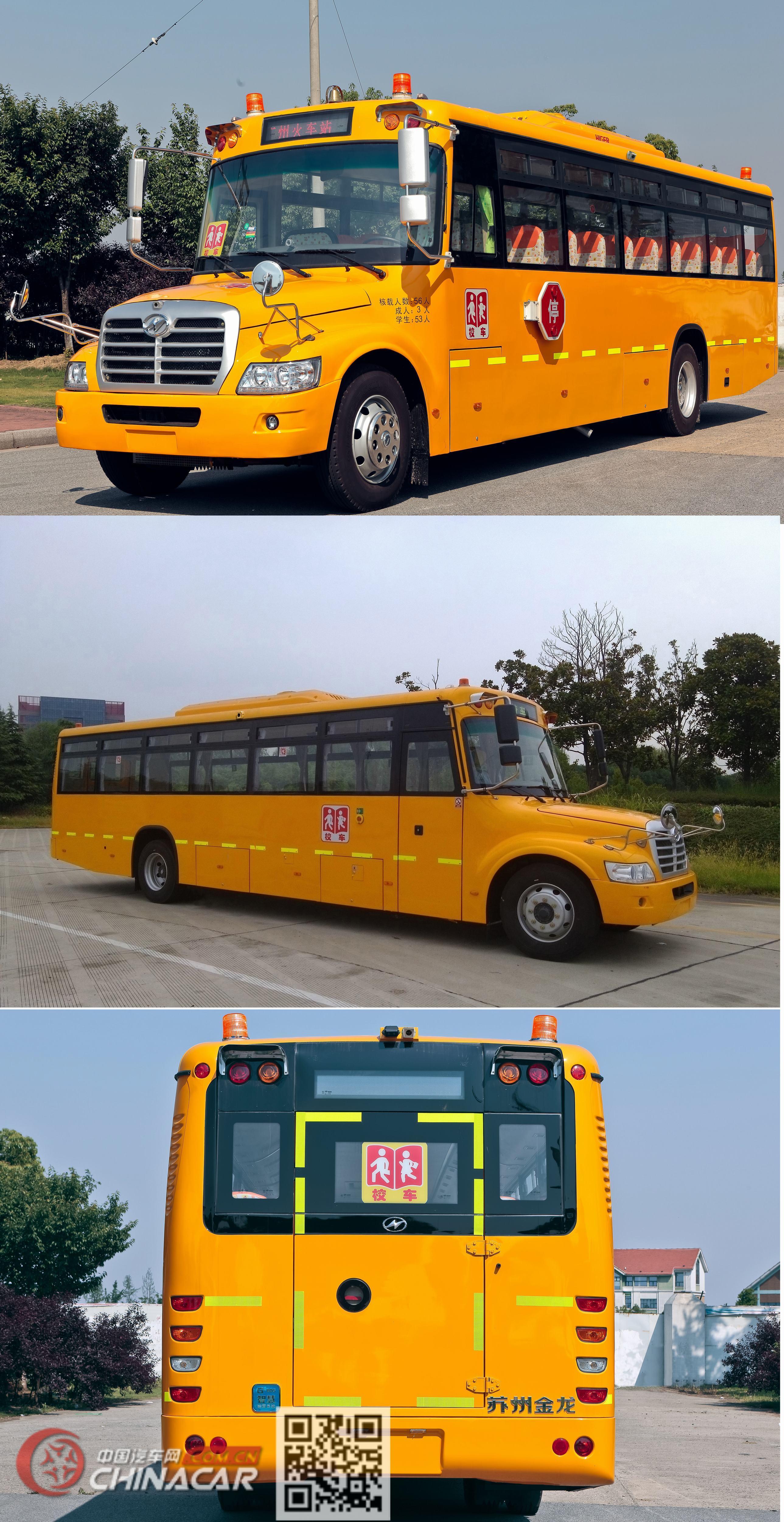 海格牌KLQ6116XQE5D型中小学生专用校车图片4