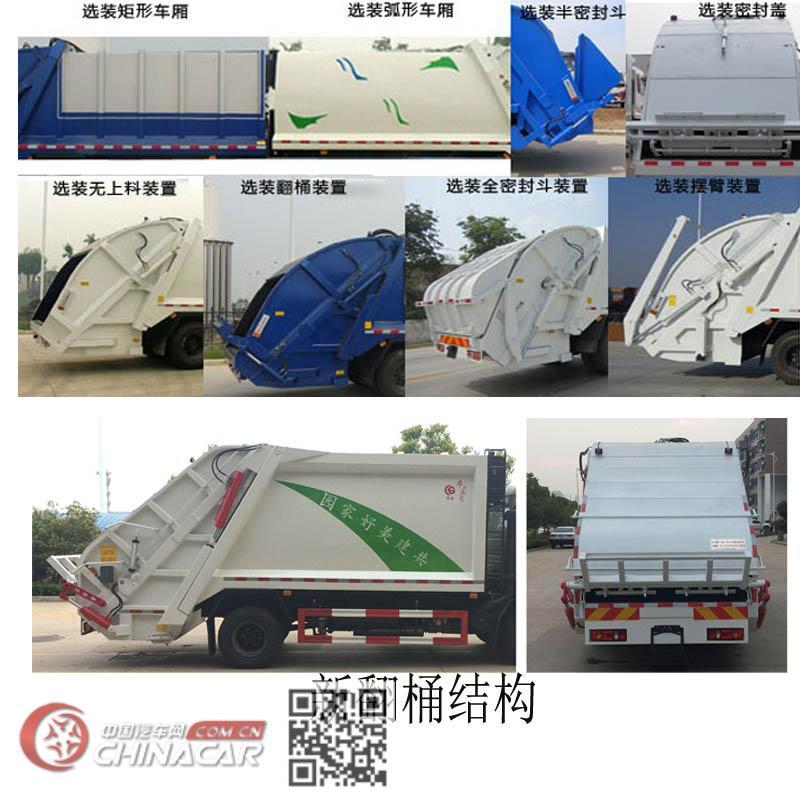 楚胜牌CSC5161ZYSD5型压缩式垃圾车图片3