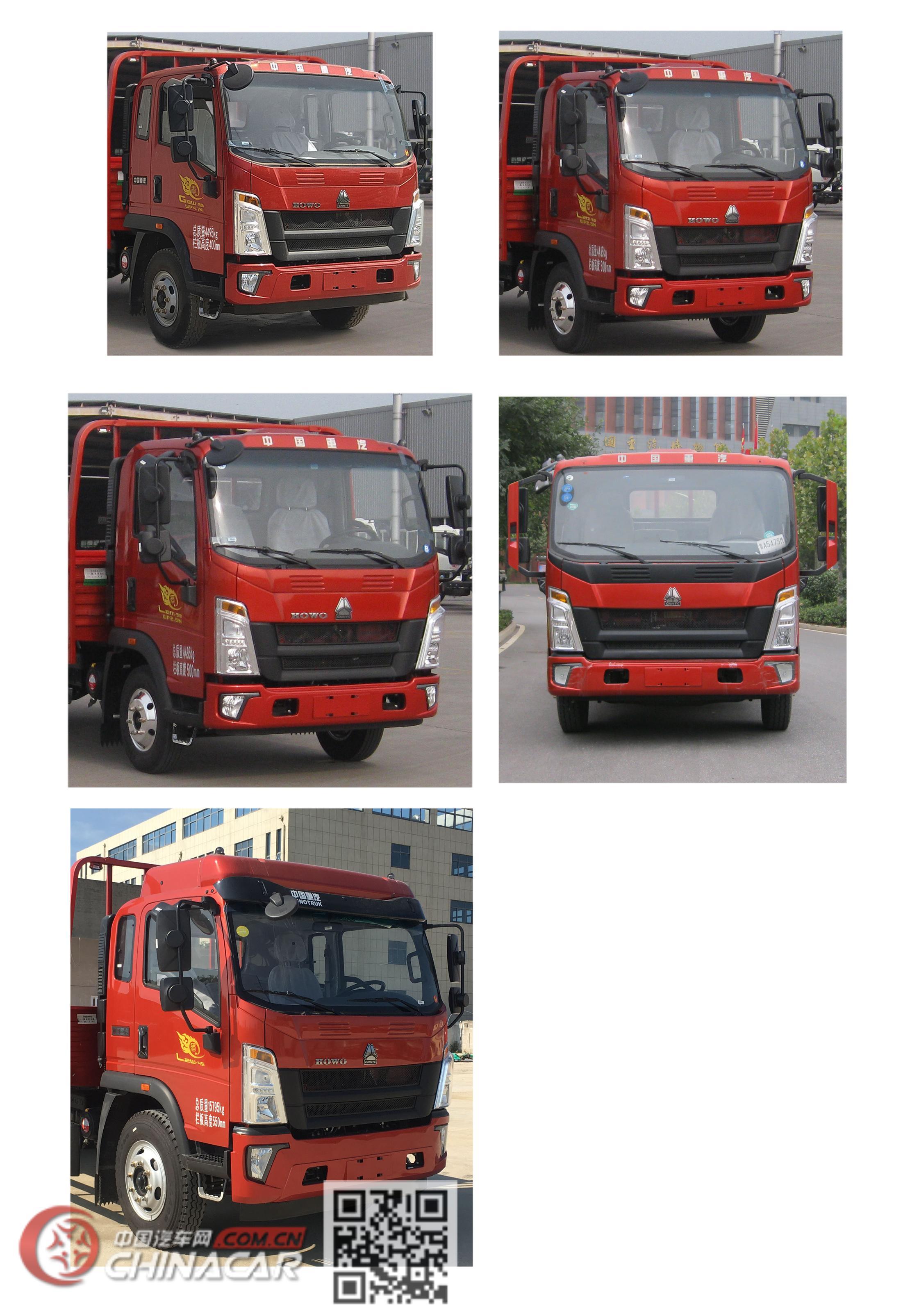 豪沃牌ZZ1117H4515F1型载货汽车图片2