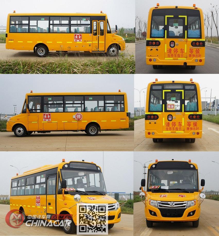 东风牌DFA6758KX6B型小学生专用校车图片2