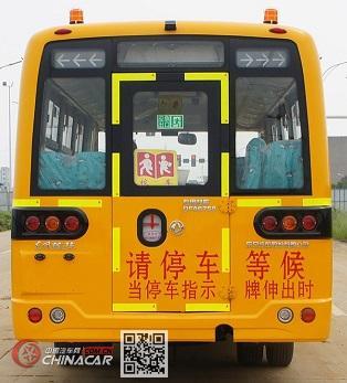 东风牌DFA6758KX6B型小学生专用校车图片4