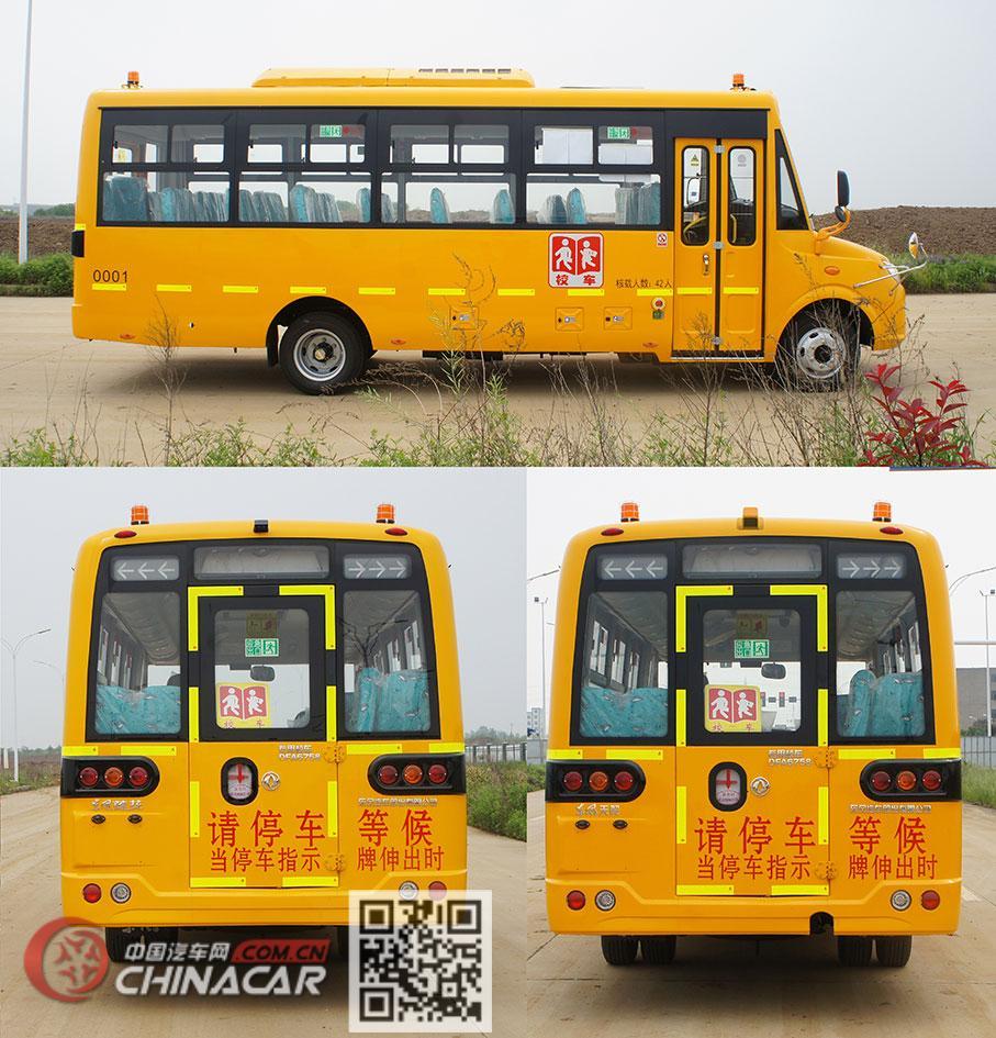 东风牌DFA6758KX6B型小学生专用校车图片3