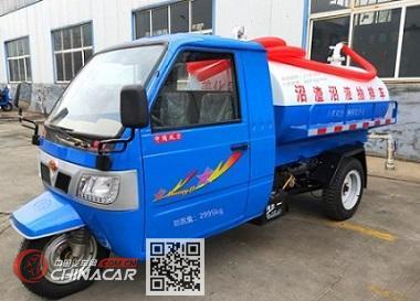 双力牌7YPJZ-14150G1型罐式三轮汽车图片1