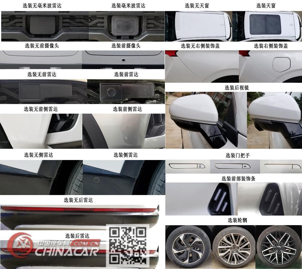 威尔马斯特牌SZS6480A06BEV型纯电动多用途乘用车图片2