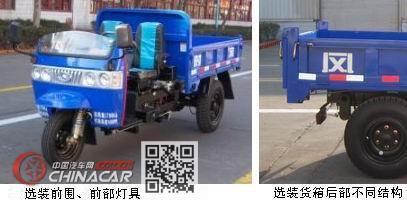 时风牌7YP-1175D2型自卸三轮汽车图片2