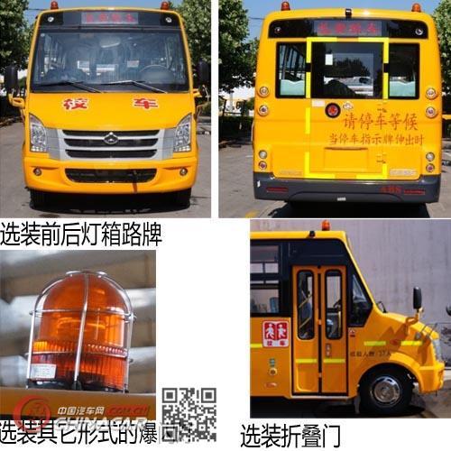 长安牌SC6685XCG5型小学生专用校车图片3