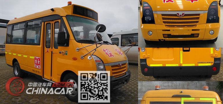 五菱牌GL6552XQS型小学生专用校车图片4