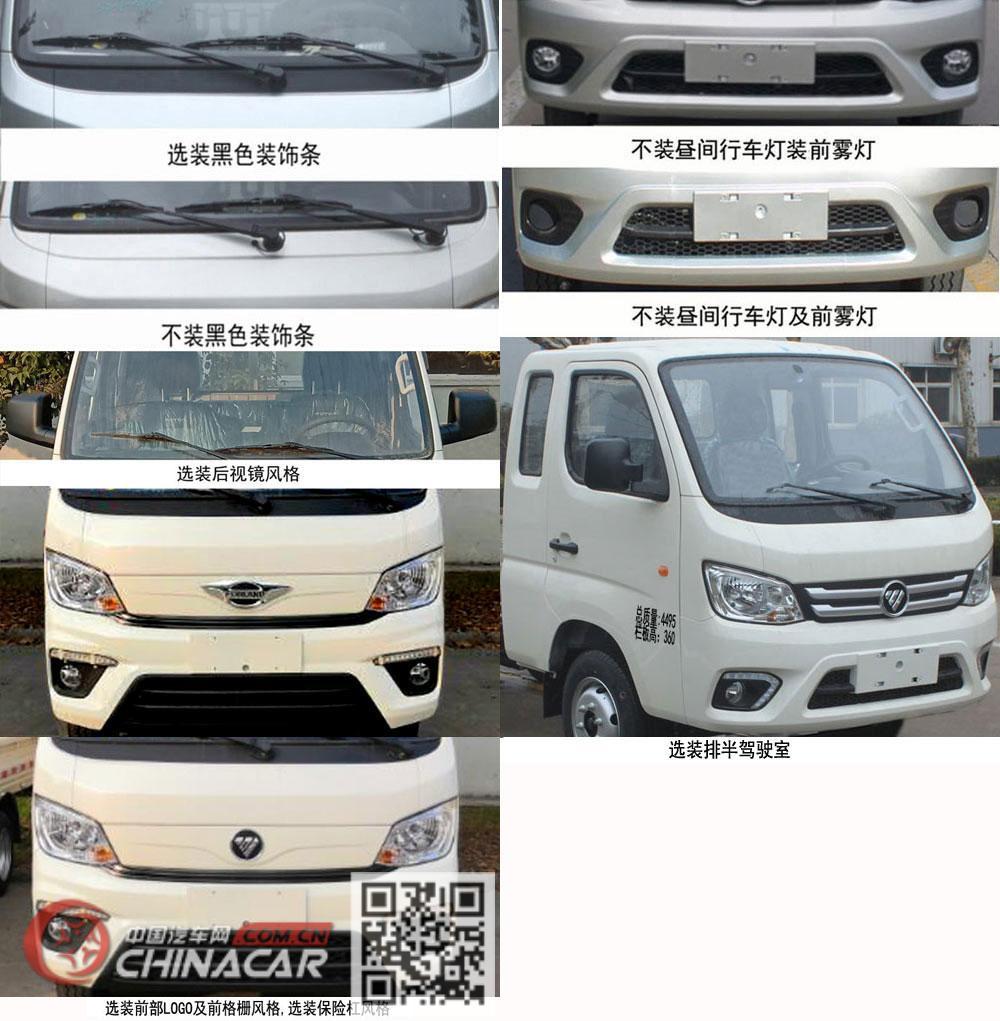 福田牌BJ1040V8JA6-AC型载货汽车图片2