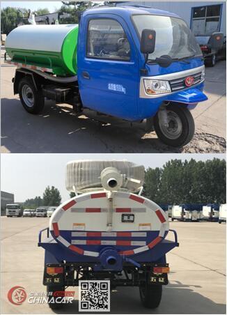 五征牌7YPJ-11100G4型罐式三轮汽车图片2