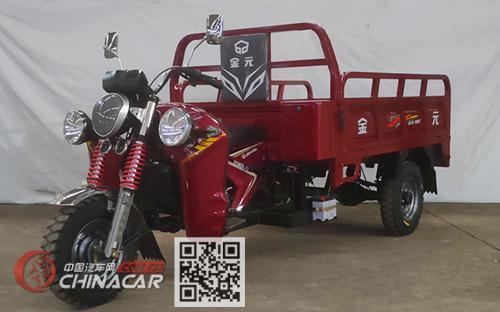 金元牌JY200ZH-13B型正三轮摩托车图片1
