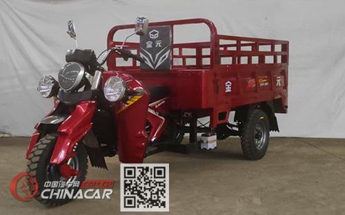 金元牌JY200ZH-13B型正三轮摩托车图片2