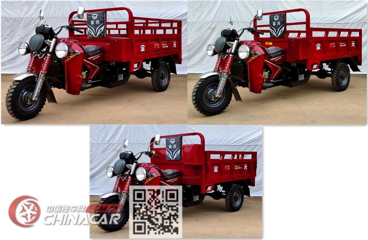金元牌JY200ZH-13B型正三轮摩托车图片3