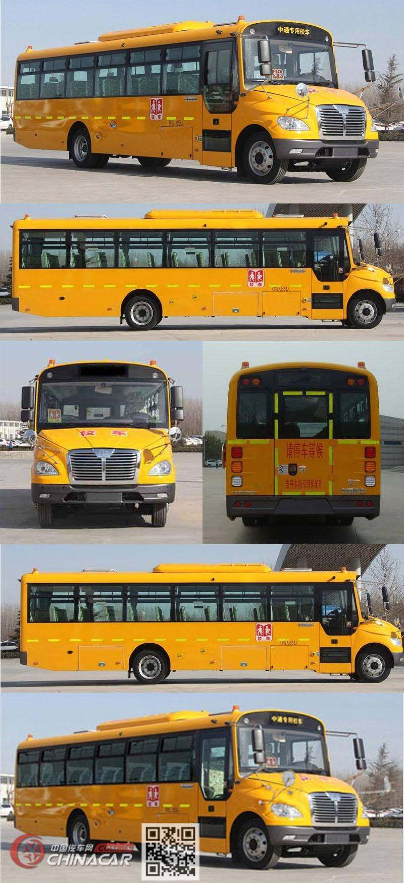 中通牌LCK6106D6Z1型中小学生专用校车图片3