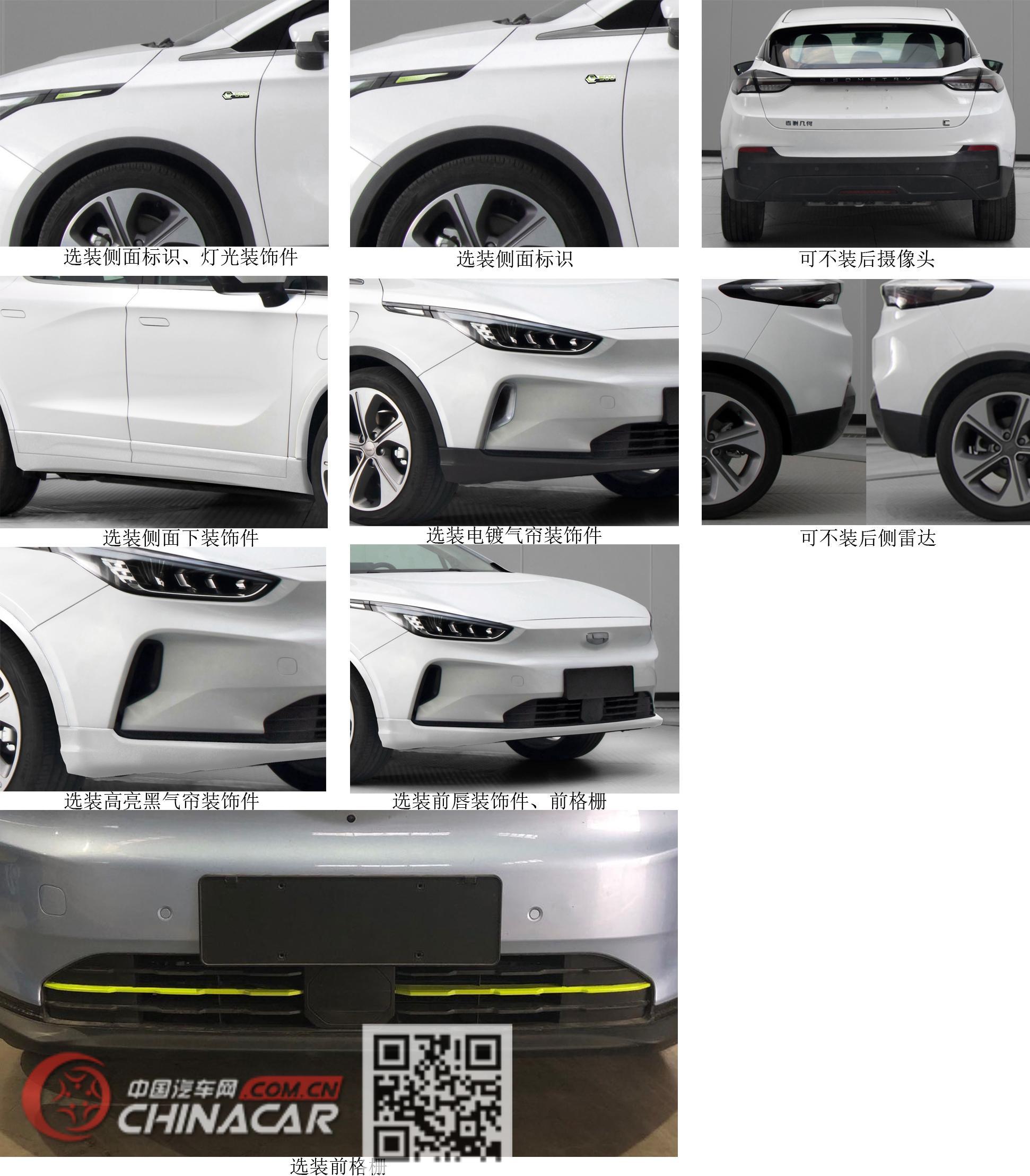 几何牌JHC7003BEV06型纯电动轿车图片4