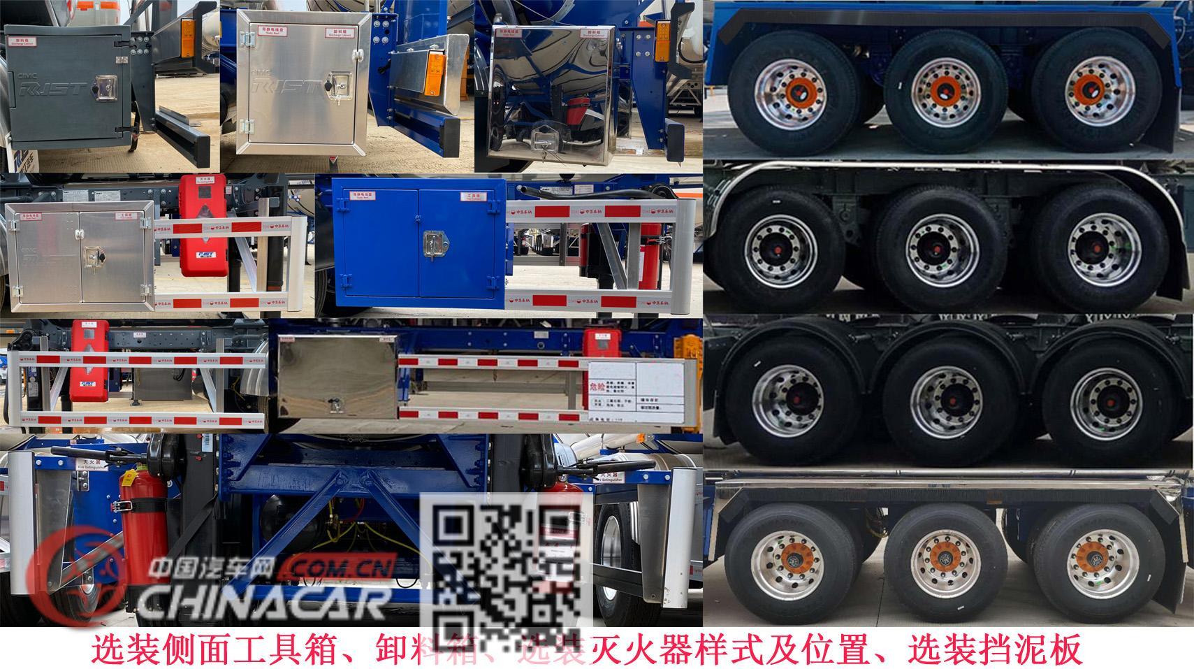 瑞江牌WL9400GYW27型氧化性物品罐式运输半挂车图片2