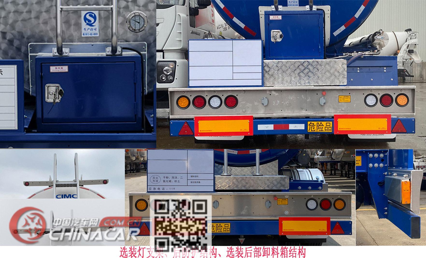 瑞江牌WL9400GYW27型氧化性物品罐式运输半挂车图片3
