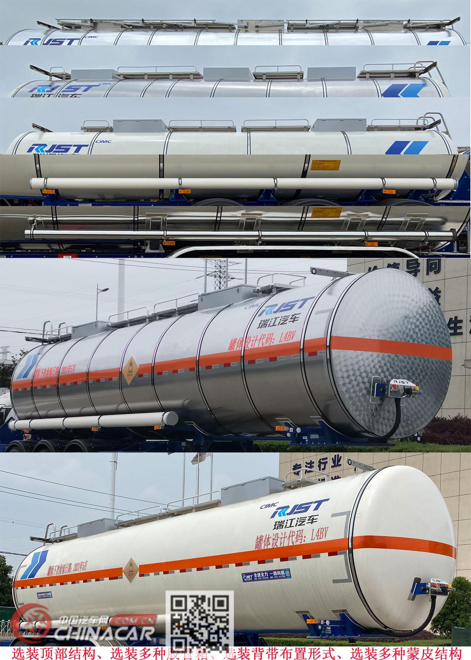 瑞江牌WL9400GYW27型氧化性物品罐式运输半挂车图片4