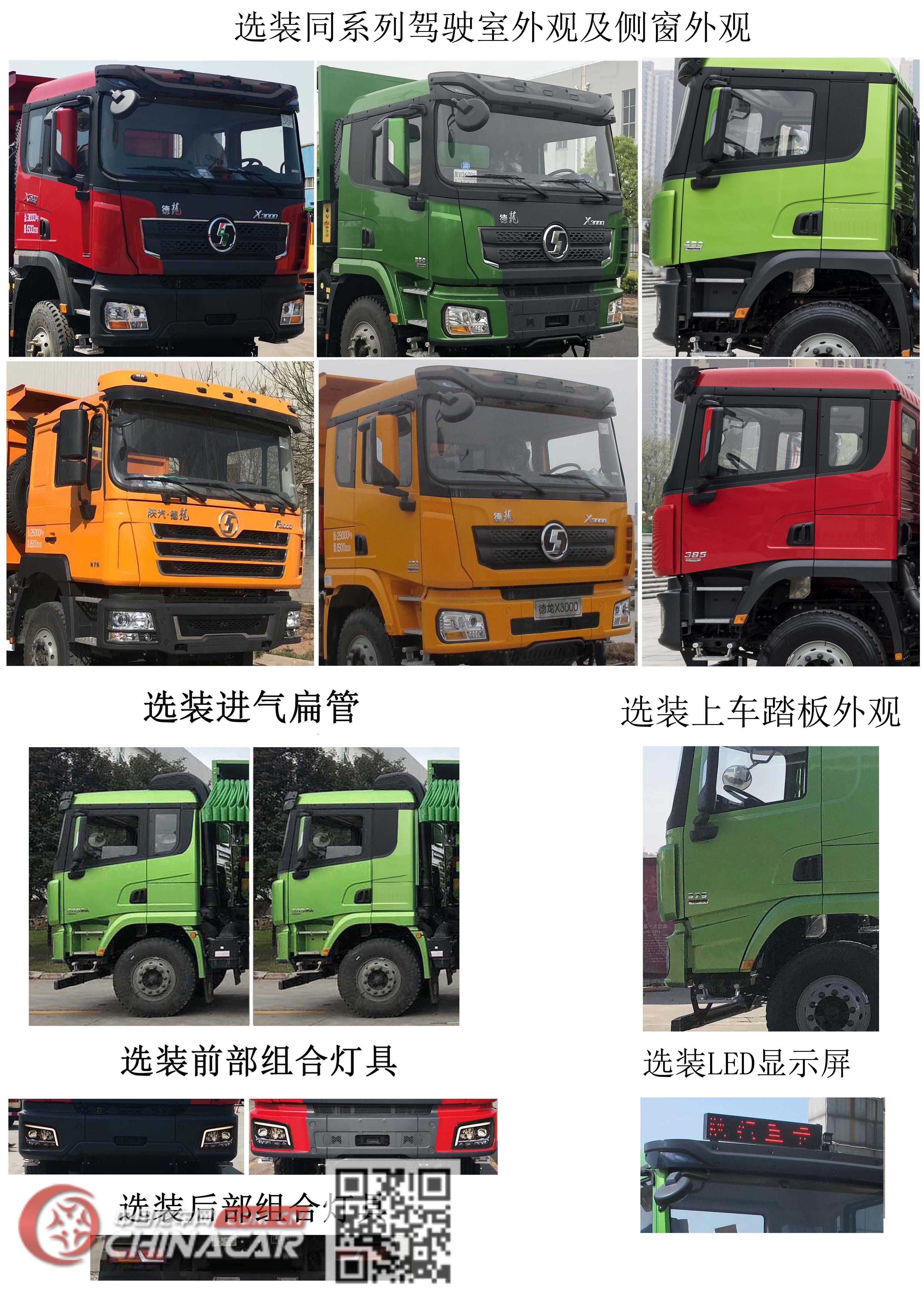 陕汽牌SX32595D384型自卸汽车图片4