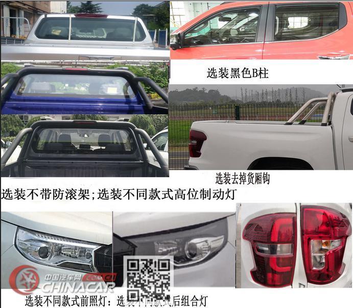 长安牌SC1031PAAS6型多用途货车图片3