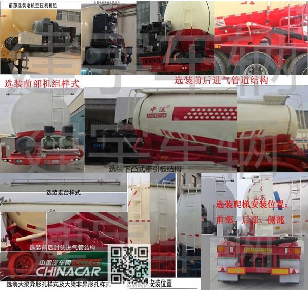 建宇牌YFZ9400GFL45B型中密度粉粒物料运输半挂车图片2