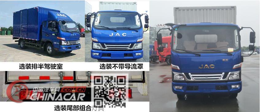 江淮牌HFC2048XXYP31K1C7NS型越野厢式运输车图片2