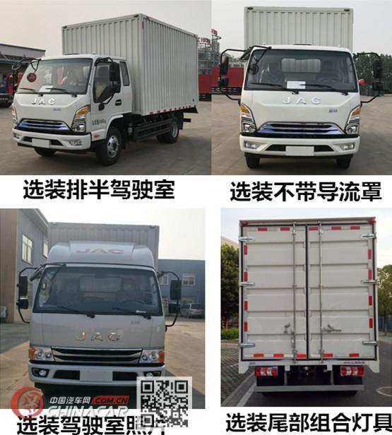 江淮牌HFC2043XXYP21K1C7NS型越野厢式运输车图片2